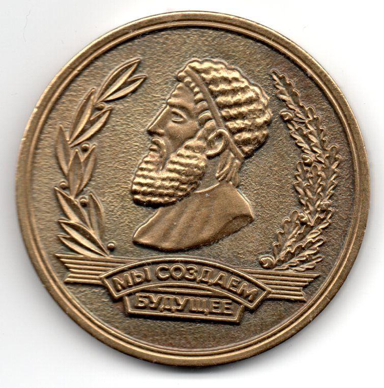 Archimedes_2013_medal