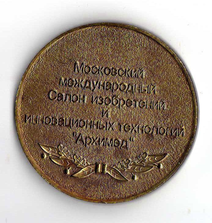 medal_Archimedes_2011_str2
